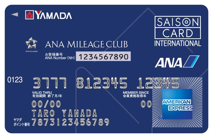 ヤマダLABI ANAマイレージクラブカードセゾン・アメリカン・エキスプレス®・カード