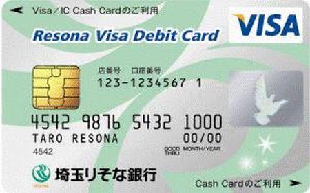 りそなVisa デビットカード