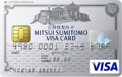 クレジットカードの大きさ